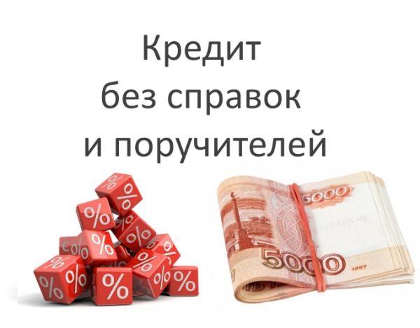 взять кредит наличными без подтверждения дохода по телефону