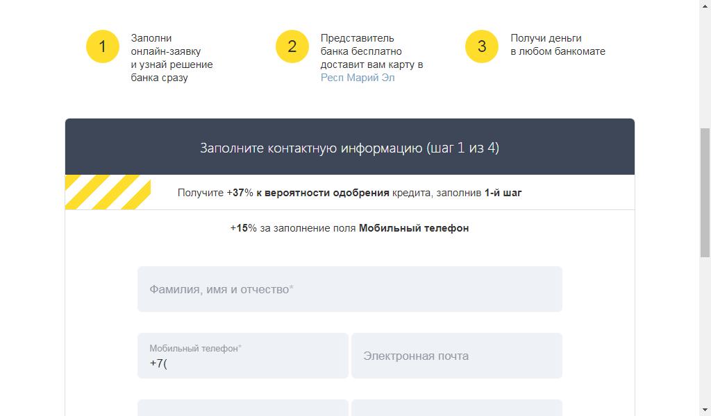 заполнить анкету на кредит во все банки без электронной почты евразийский банк залоговый кредит