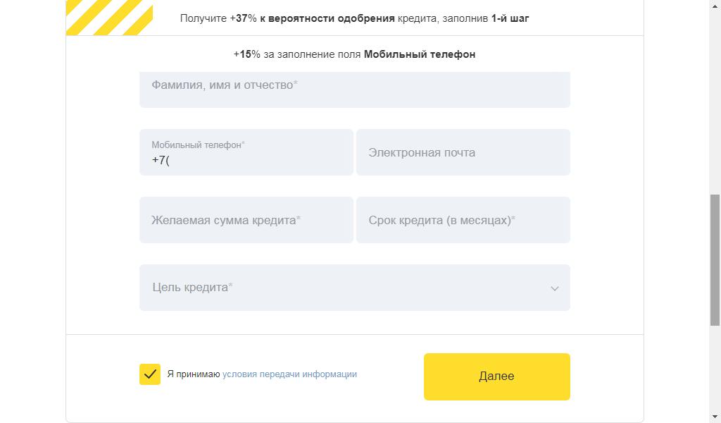тинькофф банк кредитная заявка