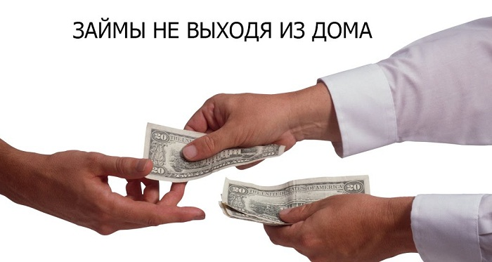 Займы без банка
