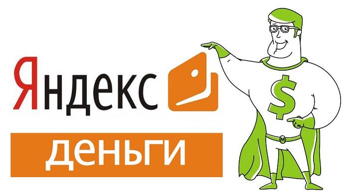 Займы на Яндекс.Деньги
