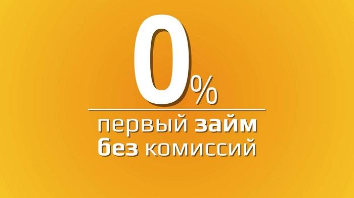 Первый займ без процентов