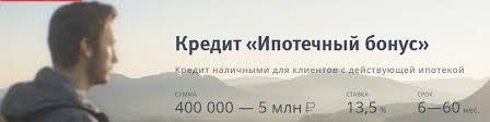 Программа ипотечный бонус от ВТБ