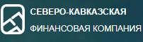 Северо-Кавказская финансовая компания